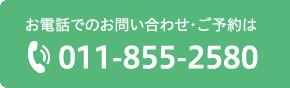 お電話でのお問い合わせ・ご予約は011-855-2580