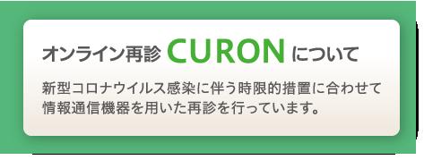 オンライン再診CURONについて